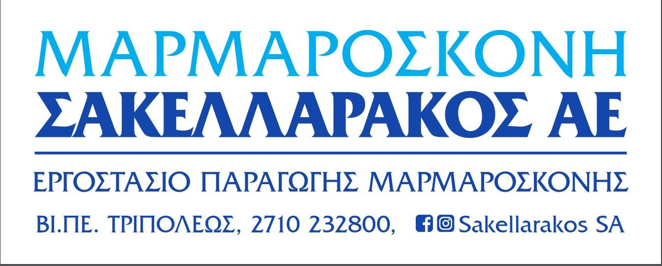 ΣΑΚΕΛΑΡΑΚΟΣ